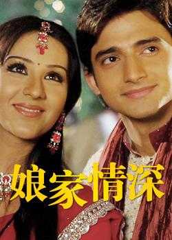 一部印度電視劇女智拉娜 還有薩伯 瑪塔